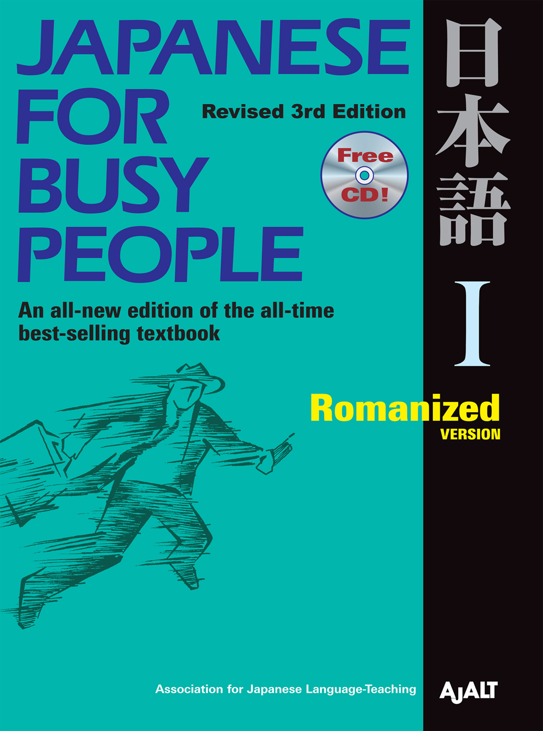 Cover of Japanese for Busy People Revised 3rd Edition I (Romanized Version): An all-new edition of the all-time best-selling textbook.