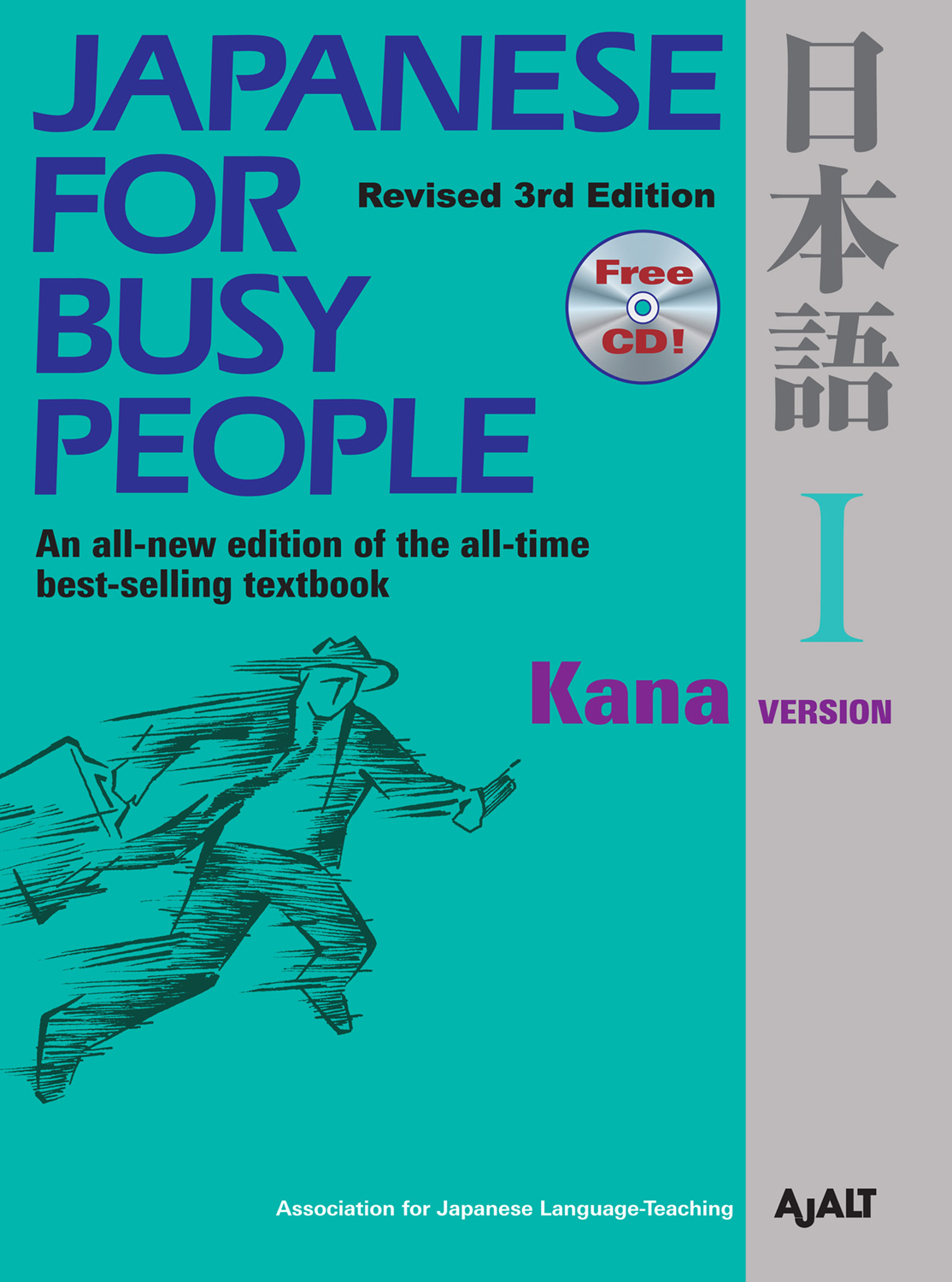 Cover of Japanese for Busy People Revised 3rd Edition I (Kana Version): An all-new edition of the all-time best-selling textbook.