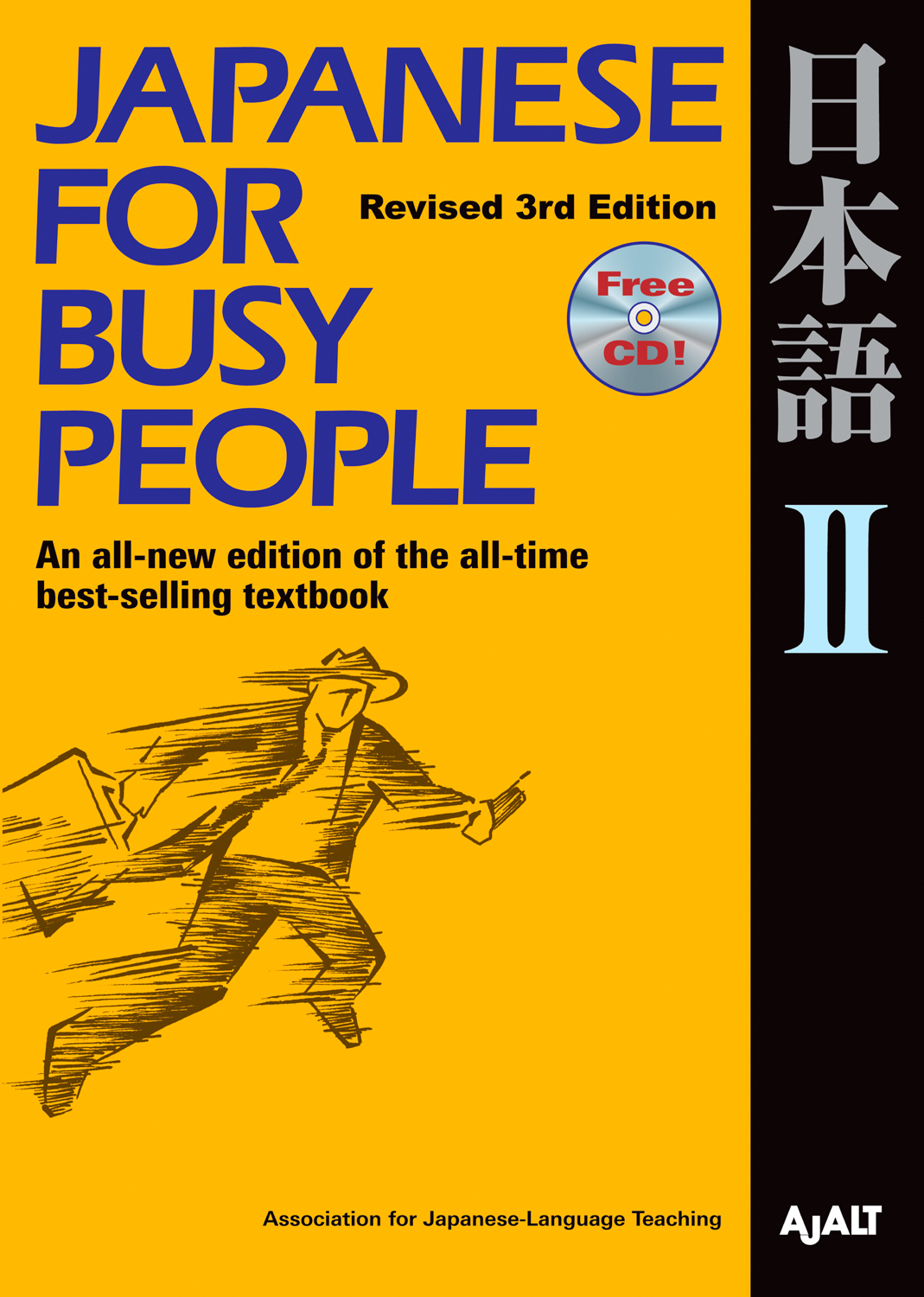 Cover of Japanese for Busy People Revised 3rd Edition II: An all-new edition of the all-time best-selling textbook.