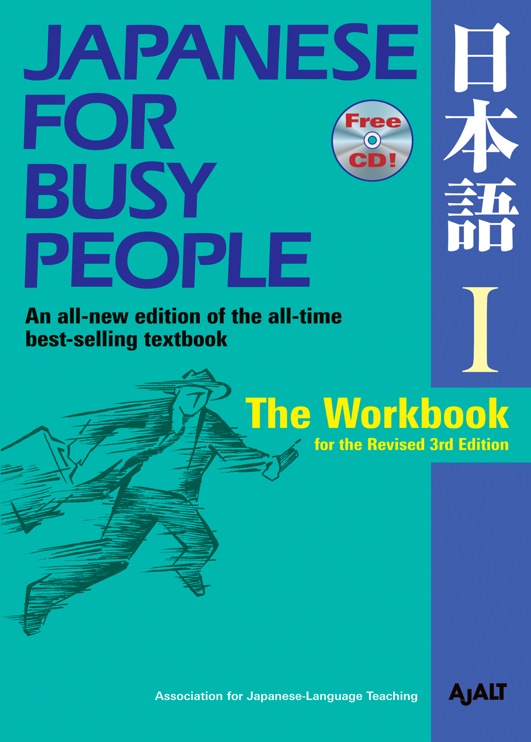 Cover of Japanese for Busy People Revised 3rd Edition I (The Workbook): An all-new edition of the all-time best-selling textbook.