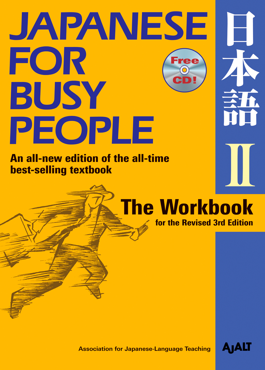 Cover of Japanese for Busy People Revised 3rd Edition II (The Workbook): An all-new edition of the all-time best-selling textbook.