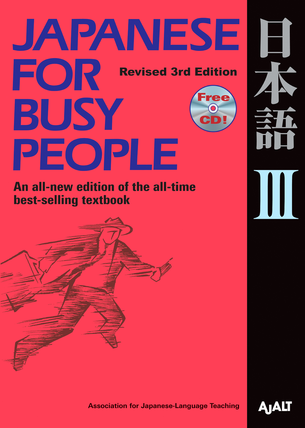 Cover of Japanese for Busy People Revised 3rd Edition III: An all-new edition of the all-time best-selling textbook.
