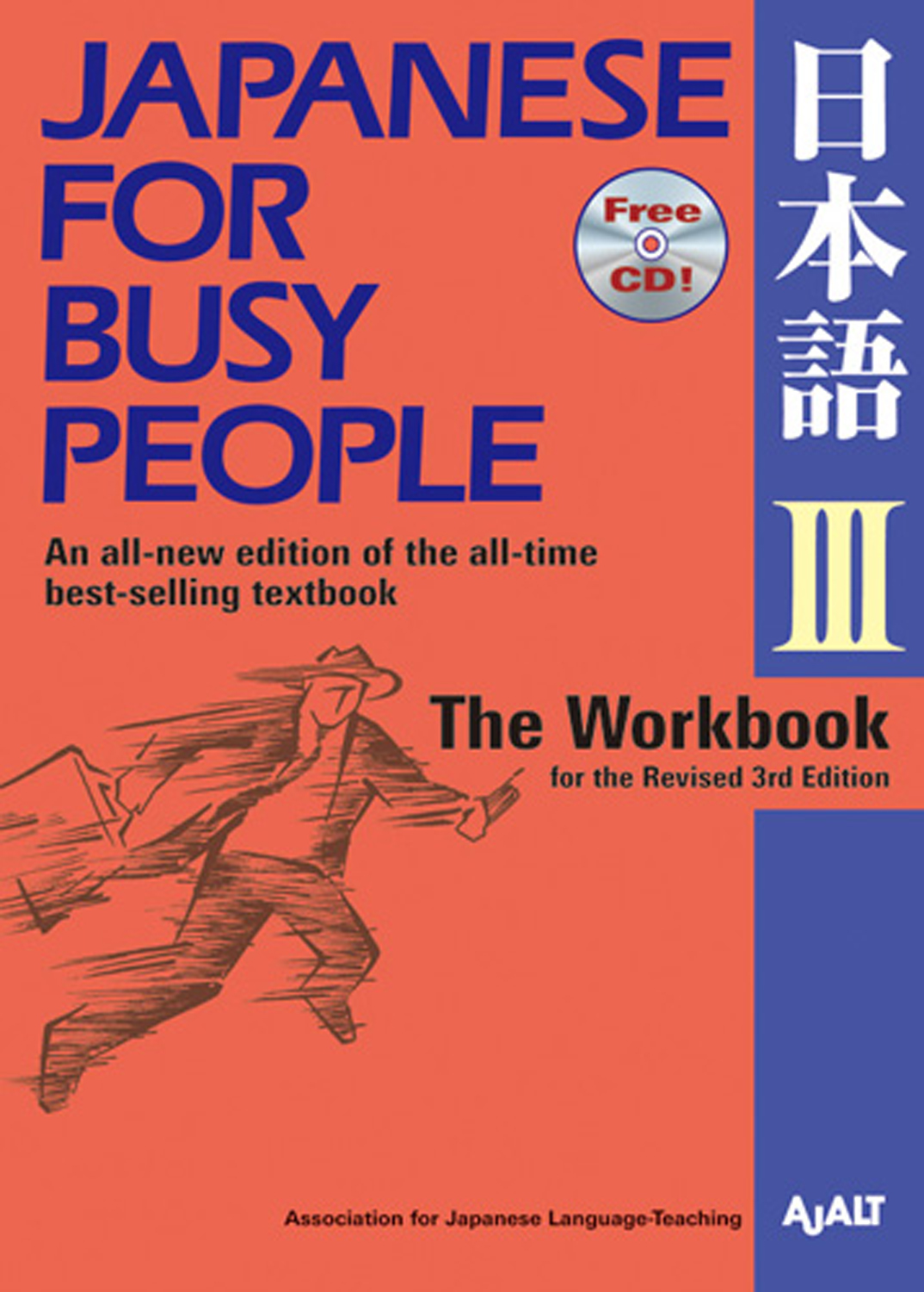 Cover of Japanese for Busy People Revised 3rd Edition III (The Workbook): An all-new edition of the all-time best-selling textbook.