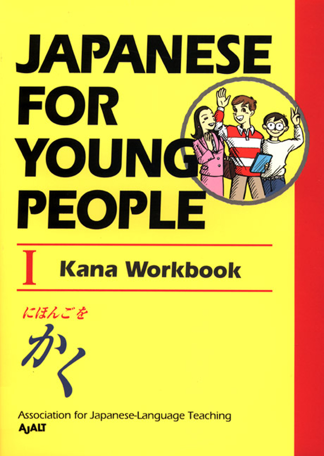 Cover of Japanese for Young People I (Kana Workbook).