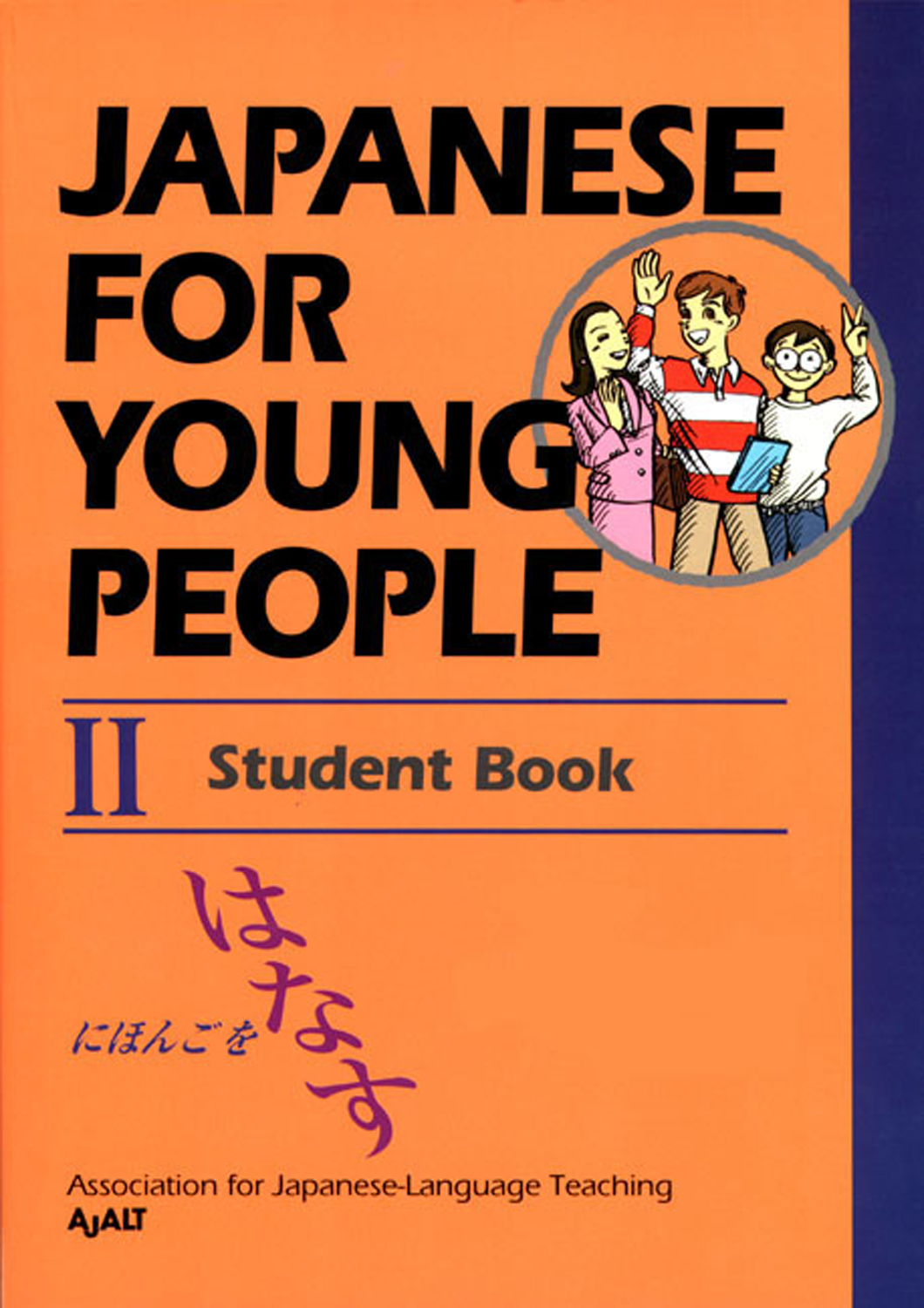 Cover of Japanese for Young People II (Student Book).