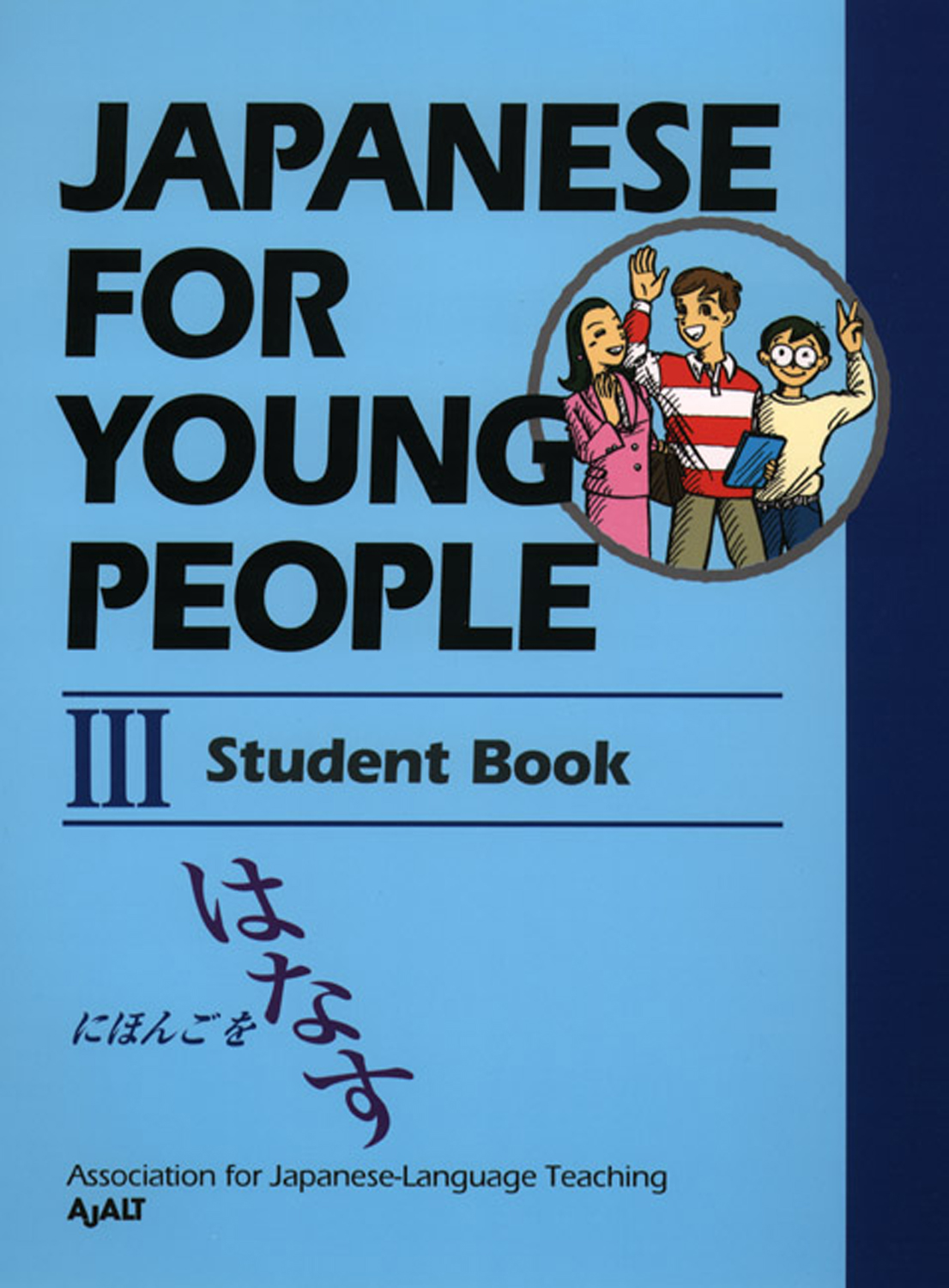 Cover of Japanese for Young People III (Student Book).